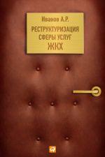 скачать книгу Реструктуризация сферы услуг ЖКХ автора Андрей Иванов
