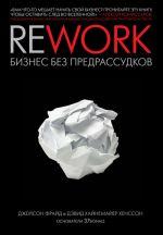 скачать книгу Rework: бизнес без предрассудков автора Джейсон Фрайд