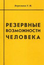 скачать книгу Резервные возможности человека автора Татьяна Березина