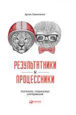 скачать книгу Результатники и процессники: Результаты, создаваемые сотрудниками автора Артем Ганноченко
