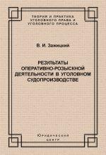 скачать книгу Результаты оперативно-розыскной деятельности в уголовном судопроизводстве автора Валерий Зажицкий