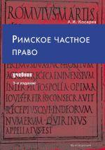 скачать книгу Римское частное право автора Андрей Косарев