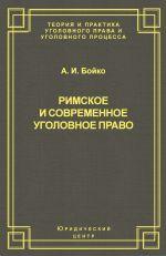 скачать книгу Римское и современное уголовное право автора Александр Бойко