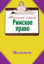 скачать книгу Римское право автора О. Гордеев