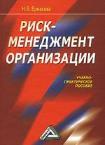 скачать книгу Риск-менеджмент организации автора Наталья Ермасова