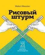 скачать книгу Рисовый штурм иеще 21способ мыслить нестандартно автора Майкл Микалко