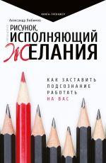 скачать книгу Рисунок, исполняющий желания. Как заставить подсознание работать на вас автора Александр Любимов