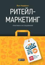 скачать книгу Ритейл-маркетинг: Практики и исследования автора Йенс Нордфальт