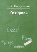 скачать книгу Риторика автора Елена Костромина