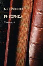 скачать книгу Риторика. Практикум автора Татьяна Тимошенко