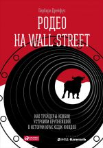 скачать книгу Родео на Wall Street: Как трейдеры-ковбои устроили крупнейший в истории крах хедж-фондов автора Барбара Дрейфус