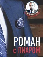 скачать книгу Роман с Пиаром автора Роман Масленников