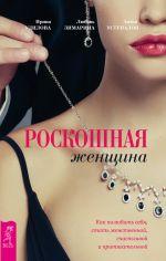 скачать книгу Роскошная женщина. Как полюбить себя, стать женственной, счастливой и притягательной автора Ирина Удилова