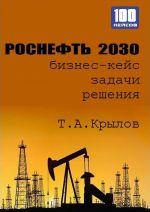 скачать книгу Роснефть 2030 (бизнес-кейс) автора Тимофей Крылов