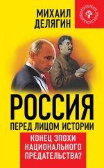 скачать книгу Россия перед лицом истории. Конец эпохи национального предательства? автора Михаил Делягин