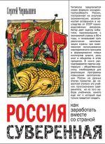 скачать книгу Россия суверенная. Как заработать вместе со страной автора Сергей Чернышев