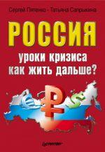 скачать книгу Россия: уроки кризиса. Как жить дальше? автора Татьяна Сапрыкина