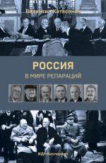 скачать книгу Россия в мире репараций автора Валентин Катасонов