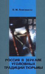скачать книгу Россия в зеркале уголовных традиций тюрьмы автора Валерий Анисимков