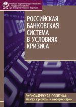 скачать книгу Российская банковская система в условиях кризиса автора Сергей Наркевич