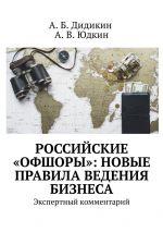скачать книгу Российские «офшоры»: новые правила ведения бизнеса. Экспертный комментарий автора А. Юдкин