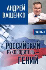 скачать книгу Российский руководитель – гений. Часть 3 автора Андрей Ващенко
