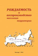скачать книгу Рождаемость и воспроизводство населения территории автора Александра Шабунова