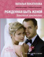 скачать книгу Рожденная быть женой. Технология замужества автора Наталья Покатилова