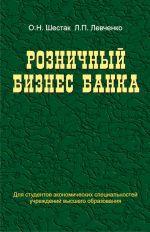 скачать книгу Розничный бизнес банка автора Ольга Шестак