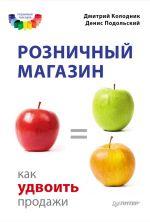 скачать книгу Розничный магазин: как удвоить продажи автора Денис Подольский