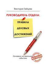 скачать книгу Руководитель отдела: правила деловых достижений автора Виктория Зайцева