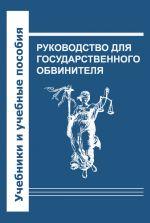 скачать книгу Руководство для государственного обвинителя автора  Коллектив авторов