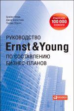скачать книгу Руководство Ernst & Young по составлению бизнес-планов автора Брайен Форд