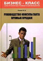 скачать книгу Руководство консультанта прямых продаж автора Юрий Пинкин