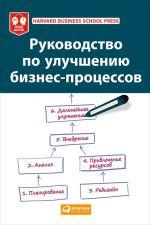 скачать книгу Руководство по улучшению бизнес-процессов автора  Коллектив авторов