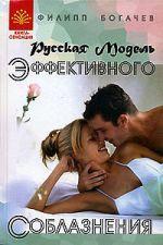 скачать книгу Русская модель эффективного соблазнения автора Филипп Богачев