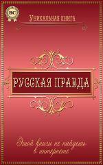 скачать книгу Русская правда автора Любовь Пономаренко