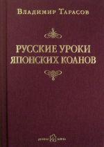 скачать книгу Русские уроки японских коанов автора Владимир Тарасов
