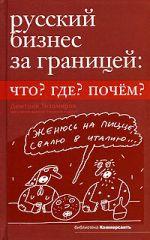скачать книгу Русский бизнес за границей. Что? Где? Почем? автора Дмитрий Тихомиров
