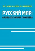 скачать книгу Русский мир: анализ состояния, проблемы автора Юрий Асеев