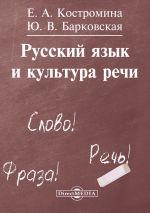 скачать книгу Русский язык и культура речи автора Елена Костромина