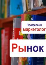 скачать книгу Рынок автора Илья Мельников