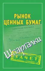 скачать книгу Рынок ценных бумаг. Шпаргалки автора Мария Кановская