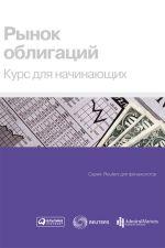 скачать книгу Рынок облигаций. Курс для начинающих автора  Коллектив авторов