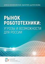 скачать книгу Рынок робототехники: угрозы и возможности для России автора Валерия Цыпленкова