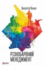 скачать книгу Різнобарвний менеджмент автора Валерій Пекар