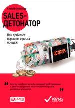 скачать книгу Sales-детонатор. Как добиться взрывного роста продаж автора Сергей Филиппов