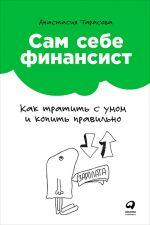 скачать книгу Сам себе финансист: Как тратить с умом и копить правильно автора Анастасия Тарасова