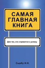скачать книгу Самая главная книга автора Игорь Сырбу