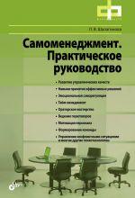 скачать книгу Самоменеджмент. Практическое руководство автора Лариса Шалагинова